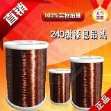 240级聚酯亚胺复合聚酰胺酰亚胺漆包圆铝线