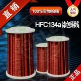 HFC134a压缩机用漆包圆铜线