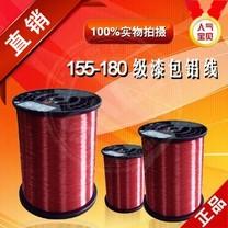 155-180级聚氨酯漆包圆铝线
