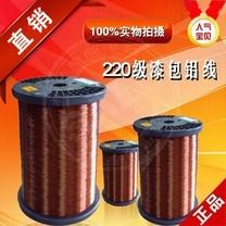 220级制冷压缩机用漆包圆铝线