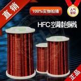 HFC空调压缩机用多层复合漆包铜圆线