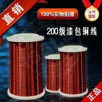 200级聚酯亚胺复合聚酰胺酰亚胺漆包铜圆线